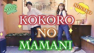 今回は、米米CLUB MINAKOさんと一緒に、名曲「心のままに」をPOPにアレンジしてカバーさせて頂きました! そしてなんと…!MINAKOさんが急遽とってもカワイイ振付を ...