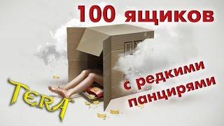 TERA online (RU) - открываю 100 сундуков с редкими панцирями