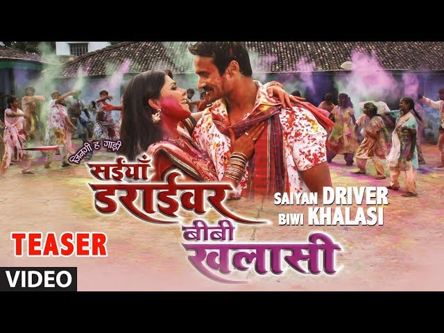 Saiyan Driver Bibi Khalasi New trailer - Bhojpuri Film Travel Video