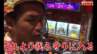 146回目の楽園天国は、栃木県佐野市の『アイランド 佐野店』さんで収録 ...