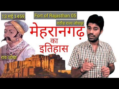 FORT OF RAJASTHAN PART 05 MEHRANGARH FORT(JODHPUR)