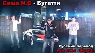 Ace Hood – Bugatti на русском by Саша N.G