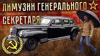 ЗИС 115 - Советский лимузин. Самое Редкое Авто СССР | История Советского Автопрома | Pro Автомобили