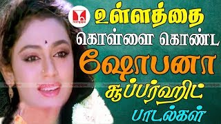 Shobana Songs Tamil | Vijayakanth | Hornpipe Songs