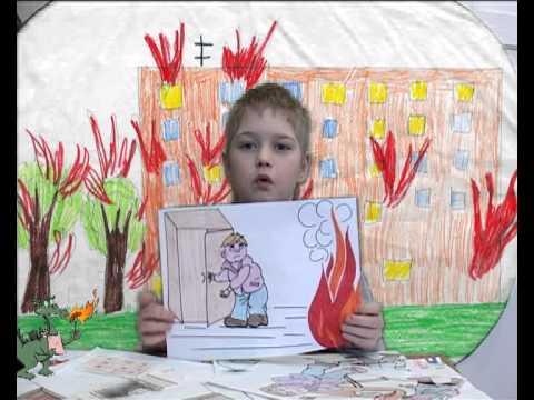 я и пожарная безопасность  школа№9 г.Пскова