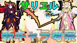 【モンスト】「情愛の天使マナ」登場で「マナアニマ」分岐確定か?マナのお父さんである「サリエル」とは一体?【ぱんくん】 thumbnail