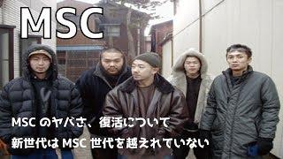 般若、MSCのヤバさ、MSC復活について ラジオ
