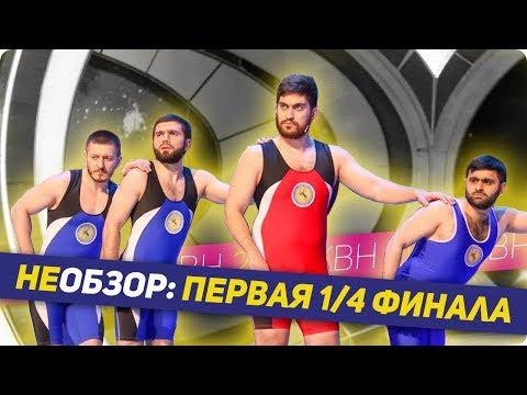 неОбзор Первой 14 финала КВН сезона 2018 года.