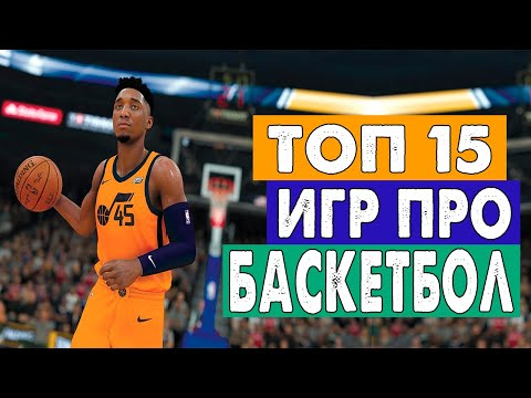 Top 10 Basketball Games For Android 2020 | The Best Basketball Games On The Phone