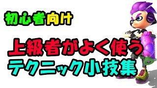 【スプラトゥーン2】初心者向け!上級者がよく使う小技・テクニック集 thumbnail