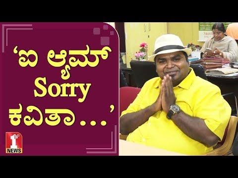 ಕವಿತಾಗೆ ಌಂಡಿ Sorry ಕೇಳಿದ್ದೇಕೆ..? | Bigg boss Andy | Kavitha Gowda