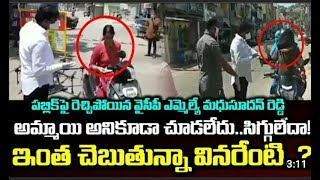 MLA MadhuSudhan Reddy Angry on local people IN Srikalahasthi| Cinema Politics