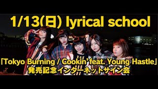 lyrical school、更なる進化を続ける待望のニューシングル「Tokyo Burni...
