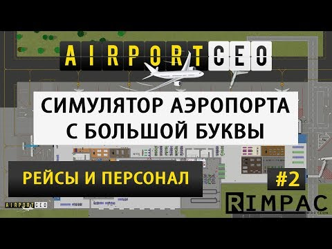 Airport CEO   заключительный обзор   #2