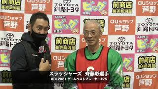GBP スラッシャーズ 斉藤彰 (2021-10-19)