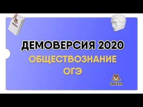 ПОЛНЫЙ РАЗБОР ДЕМОВЕРСИИ 2020 ОГЭ ПО ОБЩЕСТВОЗНАНИЮ