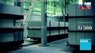 газобетон BONOLIT- D300.(BONOLIT газобетон D300 производство., 2012-08-27T19:41:23.000Z)