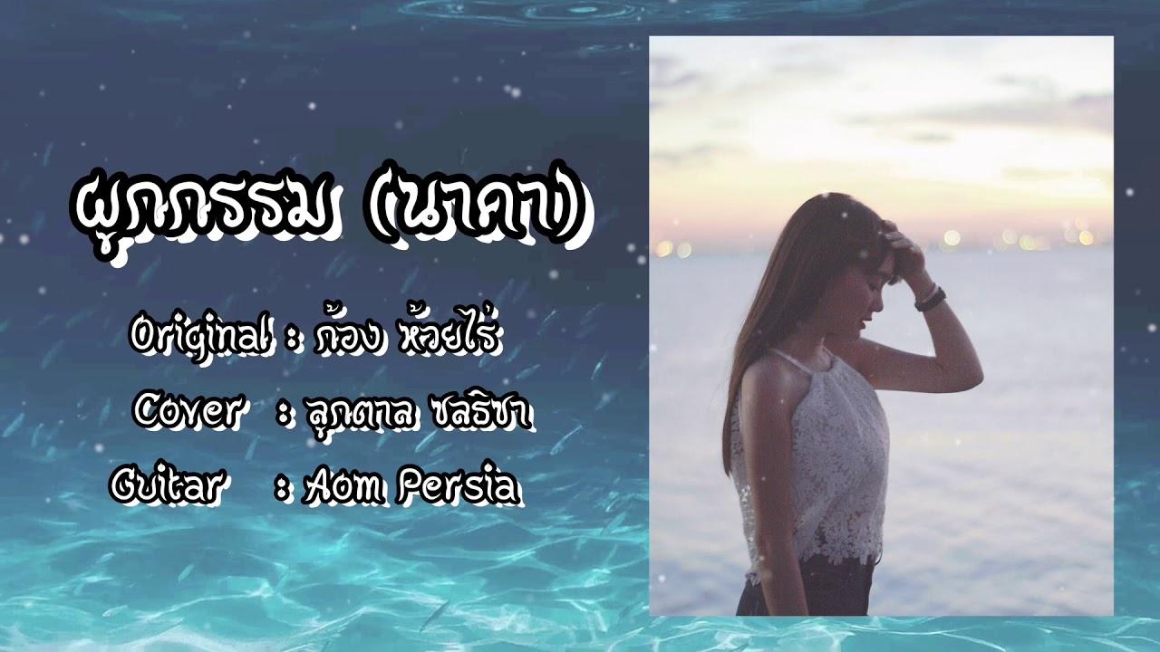 ผูกกรรม (นาคา) Cover by ลูกตาล ชลธิชา