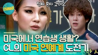 engspa sub cl thoughts on show business life bar 171207 7