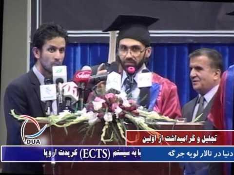 Hamid Karzai the Afghanistan President