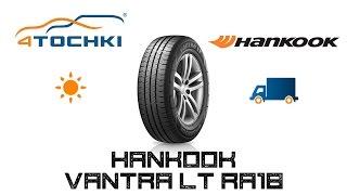 Летняя шина Hankook Vantra LT RA18 на 4 точки. Шины и диски 4точки - Wheels & Tyres
