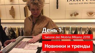 Тренды и новинки Salone del Mobile Milano 2018. Обзор выставки - День1.