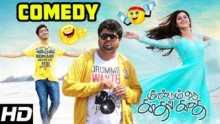 Meendum Oru Kadhal Kadhai Tamil Movie Comedy | Part 1 | Walter | Isha | Arjunan | Vidyullekha Raman