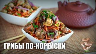 Грибы по-корейски — видео рецепт