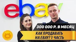Как продавать на ebay? Дропшиппинг / Заработок в интернете без вложений