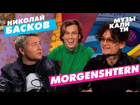 #Музыкалити - Николай Басков и MORGENSHTERN