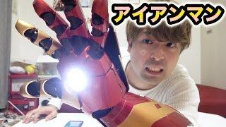 アイアンマンの腕を買ってみた!!