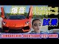 ランボルギーニ アヴェンタドール試乗インプレッション -爆音 Lamborghini Aventador Test Drive