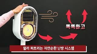 [나산전기] 가습형 온풍 히터기 영상