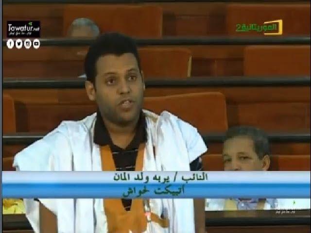 النائب يرب ولد المان يوجه تحية إلى رئيس مجلس الأمة الكويتي مرزوق الغانم - قناة الموريتانية