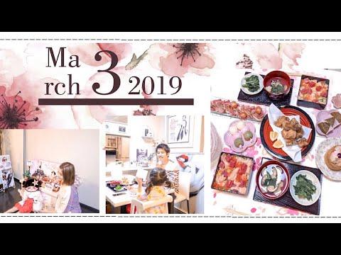 【Vlog】~ひな祭りの1日~