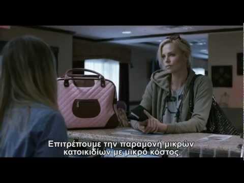 ΠΕΡΙΠΟΥ ΩΡΙΜΗ Young adult Dvd trailer Greek subs