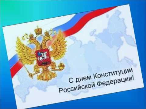 """Презентация классного часа: """"Символы России"""" (посвященный Дню Конституции)"""