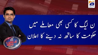Aaj Shahzeb Khanzada Kay Sath | 9th December 2019
