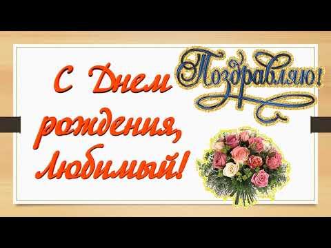 Поздравление с днем рождения мужу от жены.