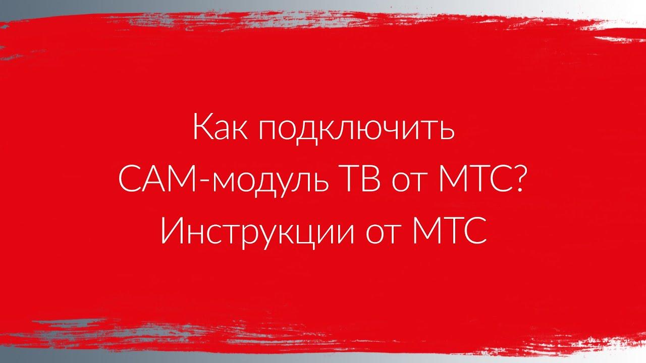 Как подключить CAM-модуль ТВ от МТС? | Инструкции от МТС - YouTube