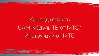 Как подключить CAM-модуль ТВ от МТС? | Инструкции от МТС