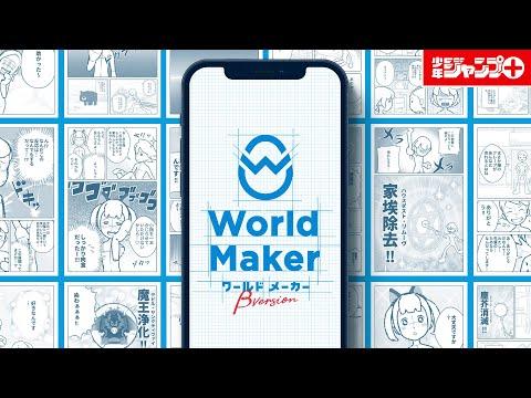 【新サービス!!】絵が描けなくても漫画がつくれる|World Maker β