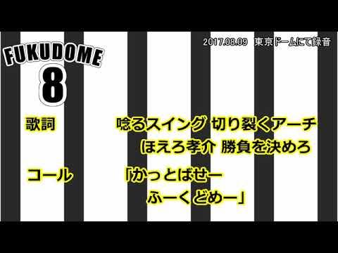 【実録】阪神タイガース 8福留孝介 応援歌【歌詞付】