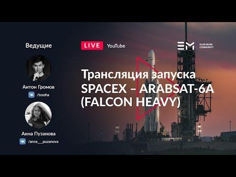 Русская трансляция пуска Falcon Heavy: Arabsat 6A