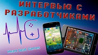 Heart beat Games Интервью с разработчиками