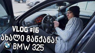 ჩემი პირველი მანქანა! საბარგულში ვინარის?! | VLOG #16