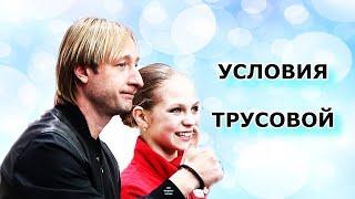 Плющенко пошел на условия Трусовой