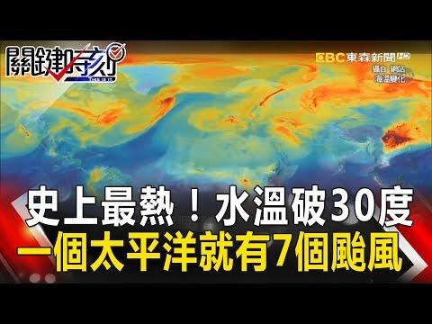 關鍵時刻 20170724 節目播出版(有字幕)