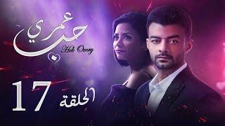 مسلسل حب عمري | بطولة هيثم شاكر و سهر الصايغ | الحلقة |17| Hob Omry Episode