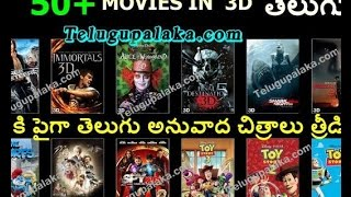 hollywood movies free download in telugu dubbed